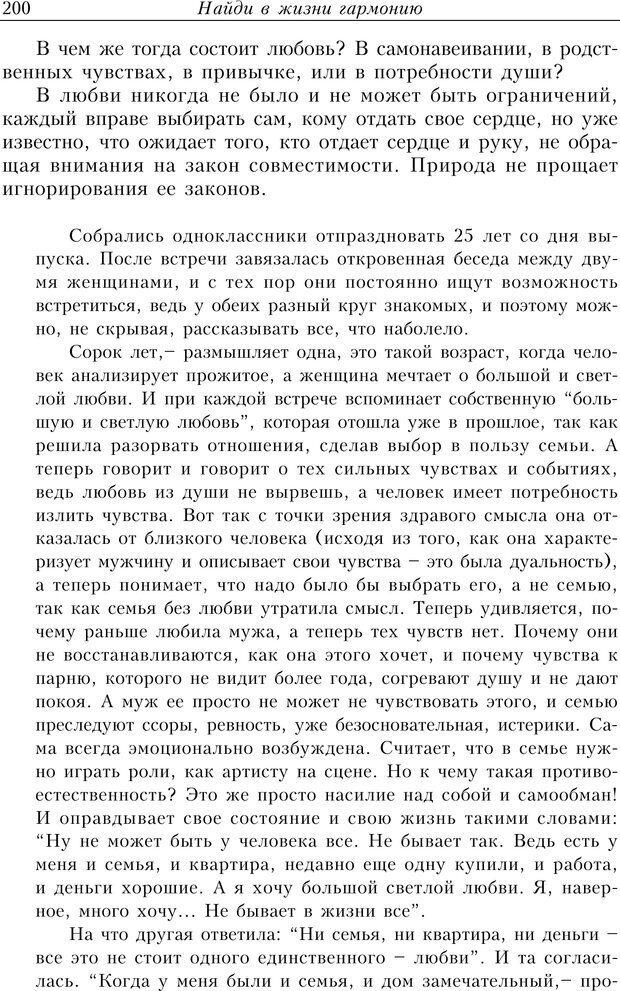 PDF. Найди в жизни гармонию. Гречинский А. Е. Страница 198. Читать онлайн