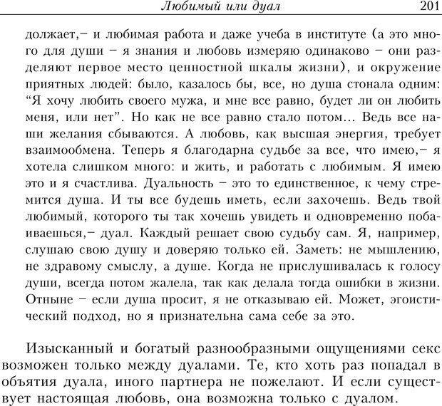 PDF. Найди в жизни гармонию. Гречинский А. Е. Страница 199. Читать онлайн