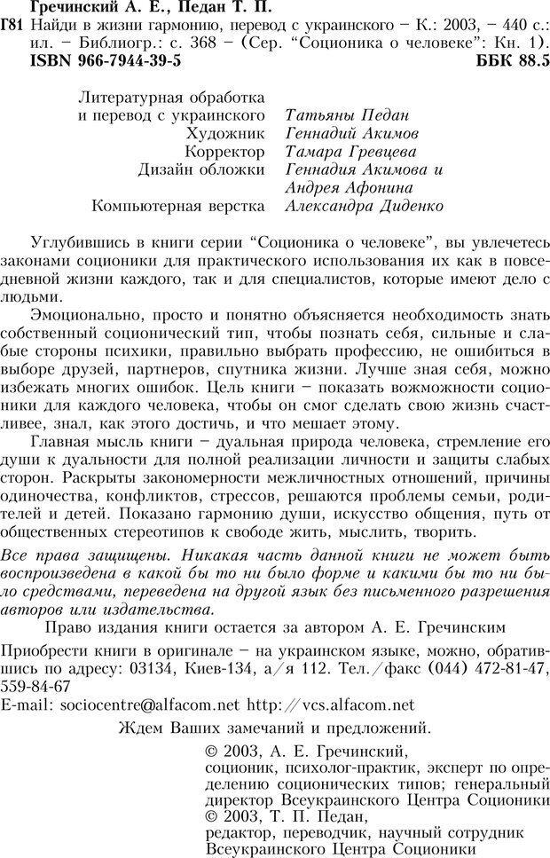 PDF. Найди в жизни гармонию. Гречинский А. Е. Страница 2. Читать онлайн