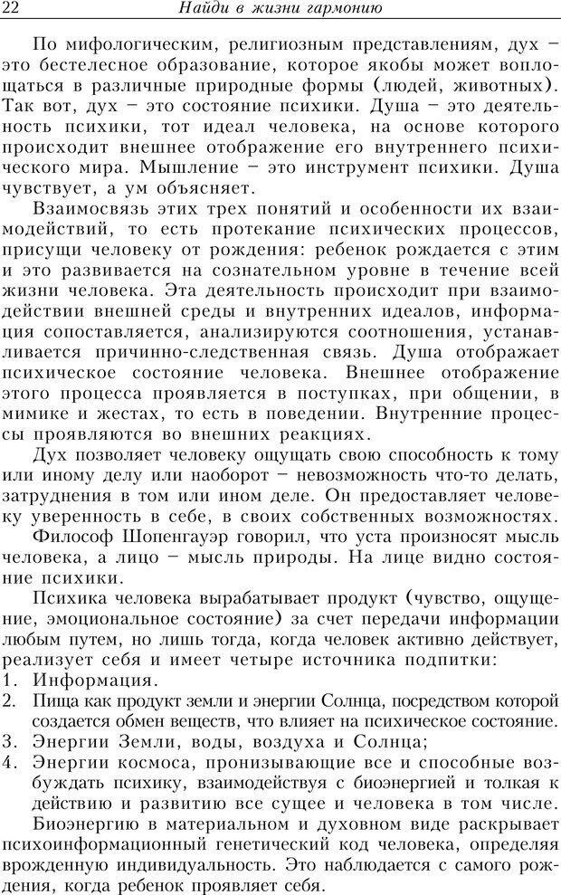 PDF. Найди в жизни гармонию. Гречинский А. Е. Страница 20. Читать онлайн