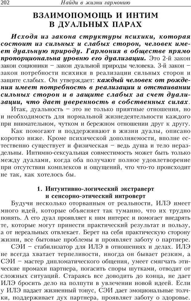 PDF. Найди в жизни гармонию. Гречинский А. Е. Страница 200. Читать онлайн