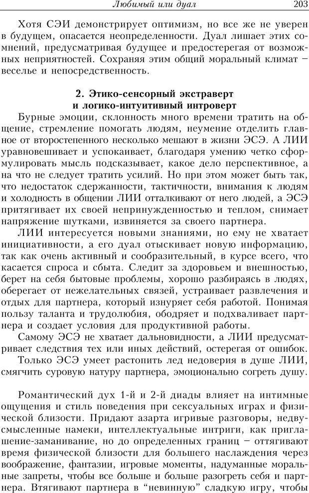 PDF. Найди в жизни гармонию. Гречинский А. Е. Страница 201. Читать онлайн