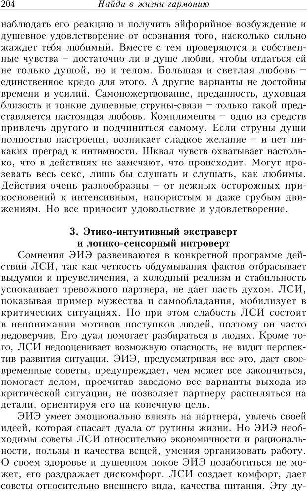 PDF. Найди в жизни гармонию. Гречинский А. Е. Страница 202. Читать онлайн