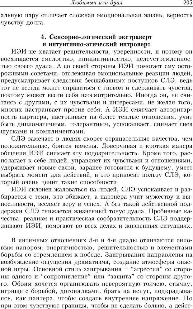 PDF. Найди в жизни гармонию. Гречинский А. Е. Страница 203. Читать онлайн