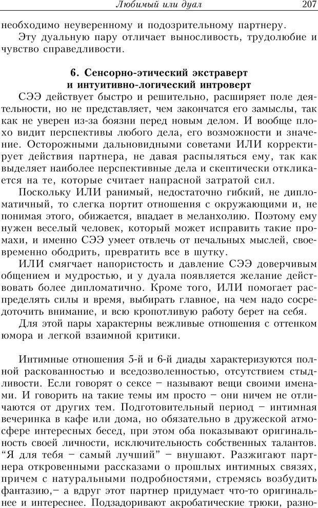 PDF. Найди в жизни гармонию. Гречинский А. Е. Страница 205. Читать онлайн