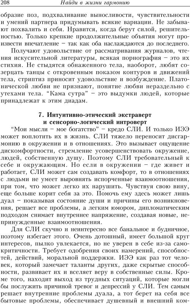 PDF. Найди в жизни гармонию. Гречинский А. Е. Страница 206. Читать онлайн