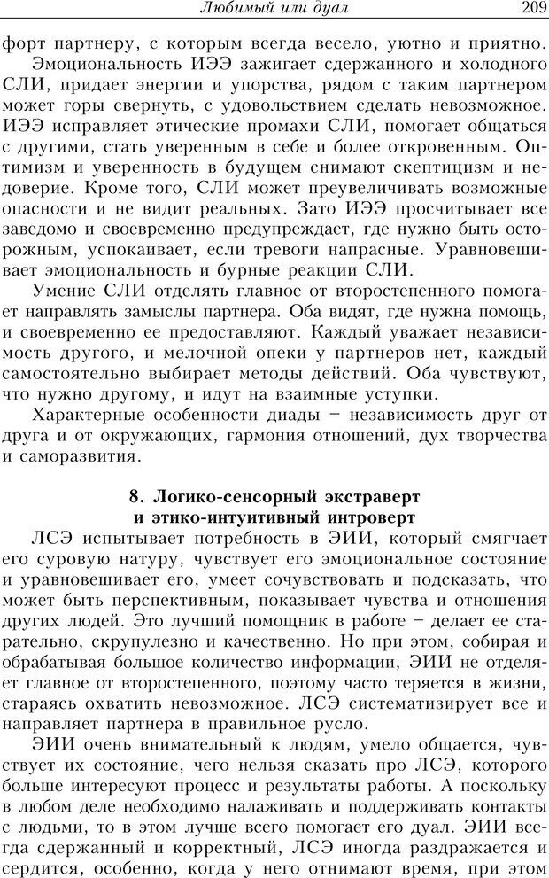PDF. Найди в жизни гармонию. Гречинский А. Е. Страница 207. Читать онлайн