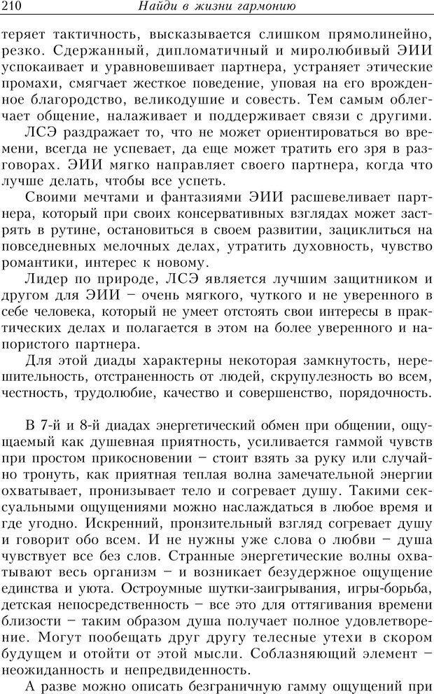 PDF. Найди в жизни гармонию. Гречинский А. Е. Страница 208. Читать онлайн