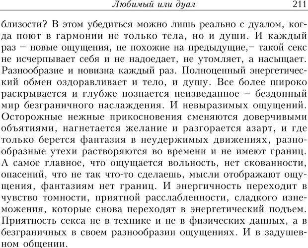 PDF. Найди в жизни гармонию. Гречинский А. Е. Страница 209. Читать онлайн