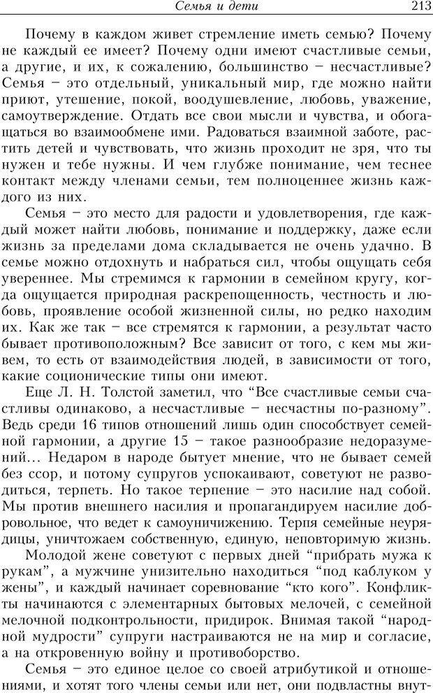 PDF. Найди в жизни гармонию. Гречинский А. Е. Страница 211. Читать онлайн
