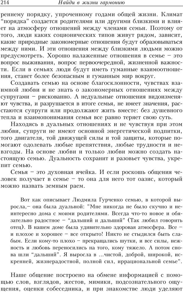 PDF. Найди в жизни гармонию. Гречинский А. Е. Страница 212. Читать онлайн