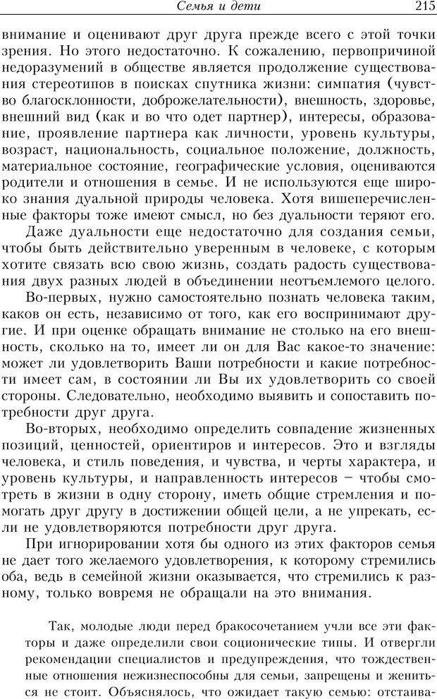 PDF. Найди в жизни гармонию. Гречинский А. Е. Страница 213. Читать онлайн
