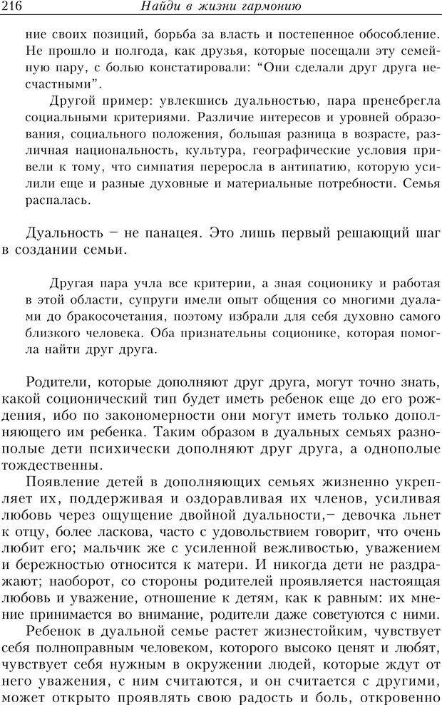 PDF. Найди в жизни гармонию. Гречинский А. Е. Страница 214. Читать онлайн
