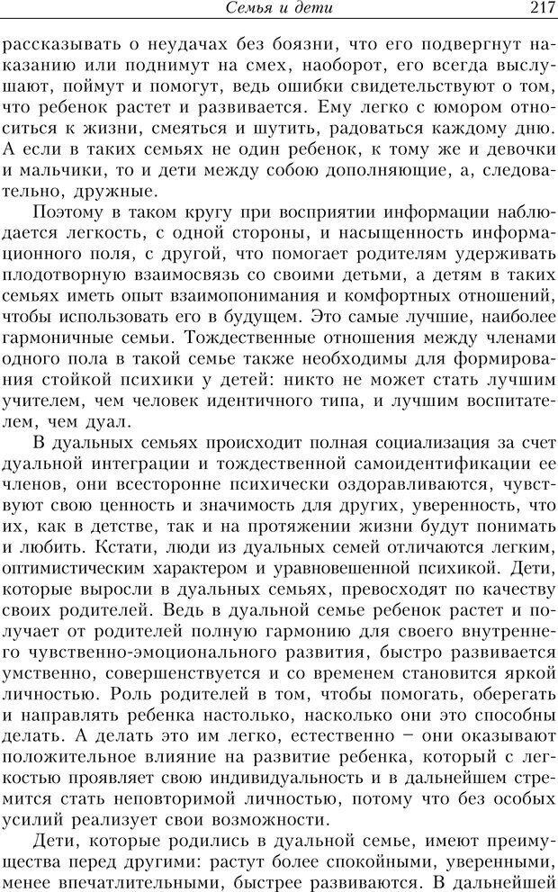 PDF. Найди в жизни гармонию. Гречинский А. Е. Страница 215. Читать онлайн