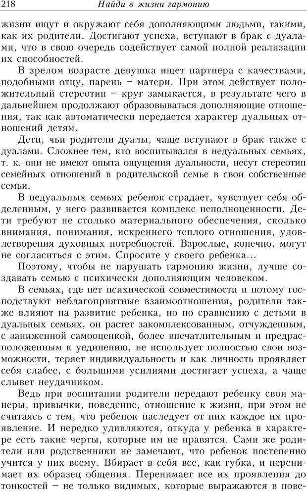 PDF. Найди в жизни гармонию. Гречинский А. Е. Страница 216. Читать онлайн