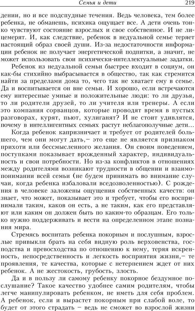 PDF. Найди в жизни гармонию. Гречинский А. Е. Страница 217. Читать онлайн