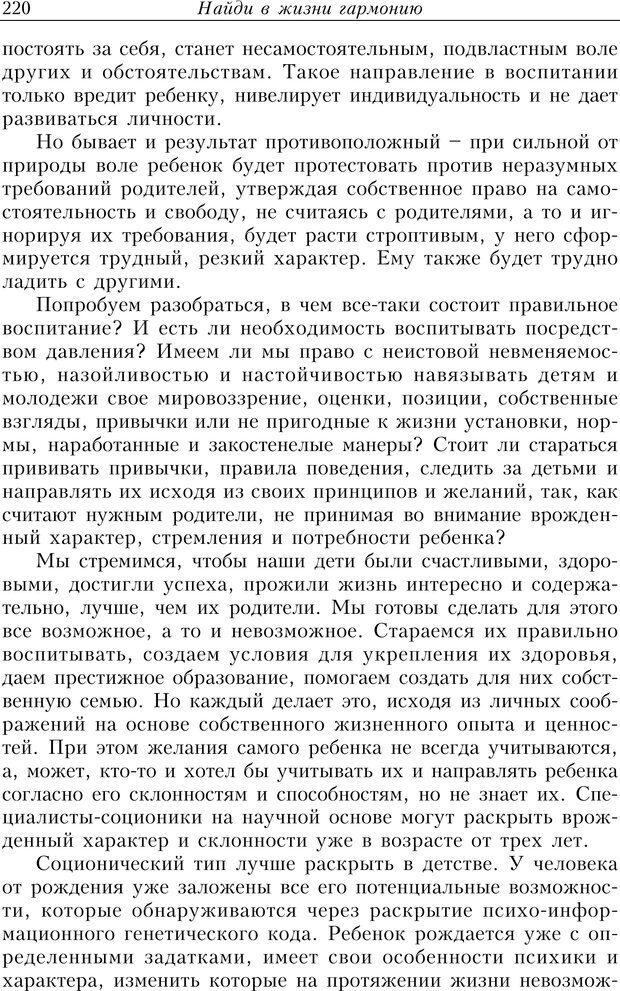 PDF. Найди в жизни гармонию. Гречинский А. Е. Страница 218. Читать онлайн