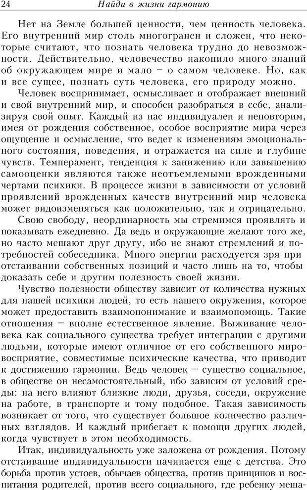 PDF. Найди в жизни гармонию. Гречинский А. Е. Страница 22. Читать онлайн