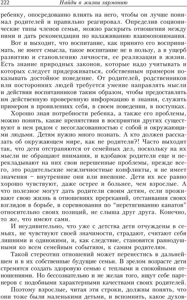 PDF. Найди в жизни гармонию. Гречинский А. Е. Страница 220. Читать онлайн