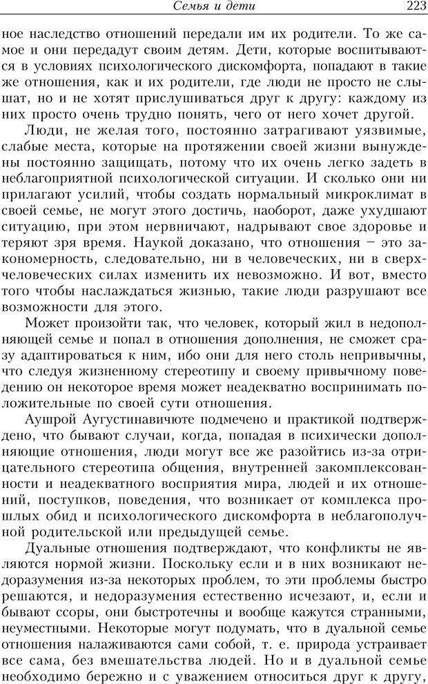 PDF. Найди в жизни гармонию. Гречинский А. Е. Страница 221. Читать онлайн