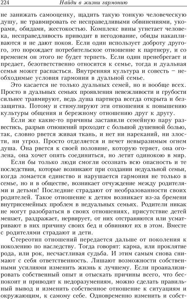 PDF. Найди в жизни гармонию. Гречинский А. Е. Страница 222. Читать онлайн
