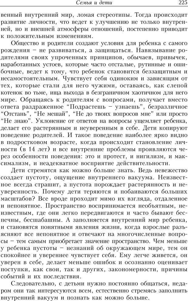 PDF. Найди в жизни гармонию. Гречинский А. Е. Страница 223. Читать онлайн