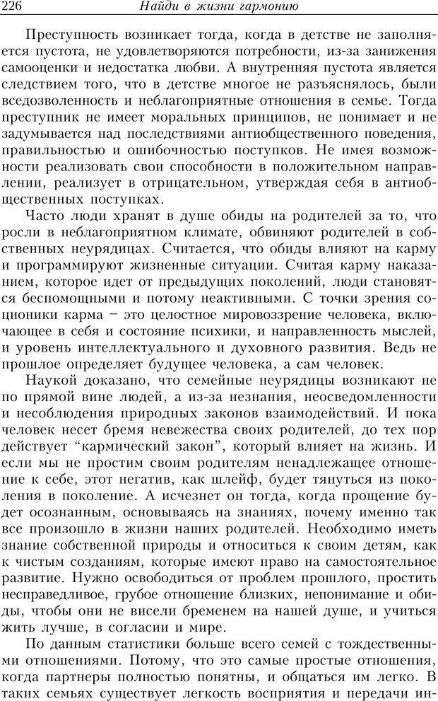 PDF. Найди в жизни гармонию. Гречинский А. Е. Страница 224. Читать онлайн