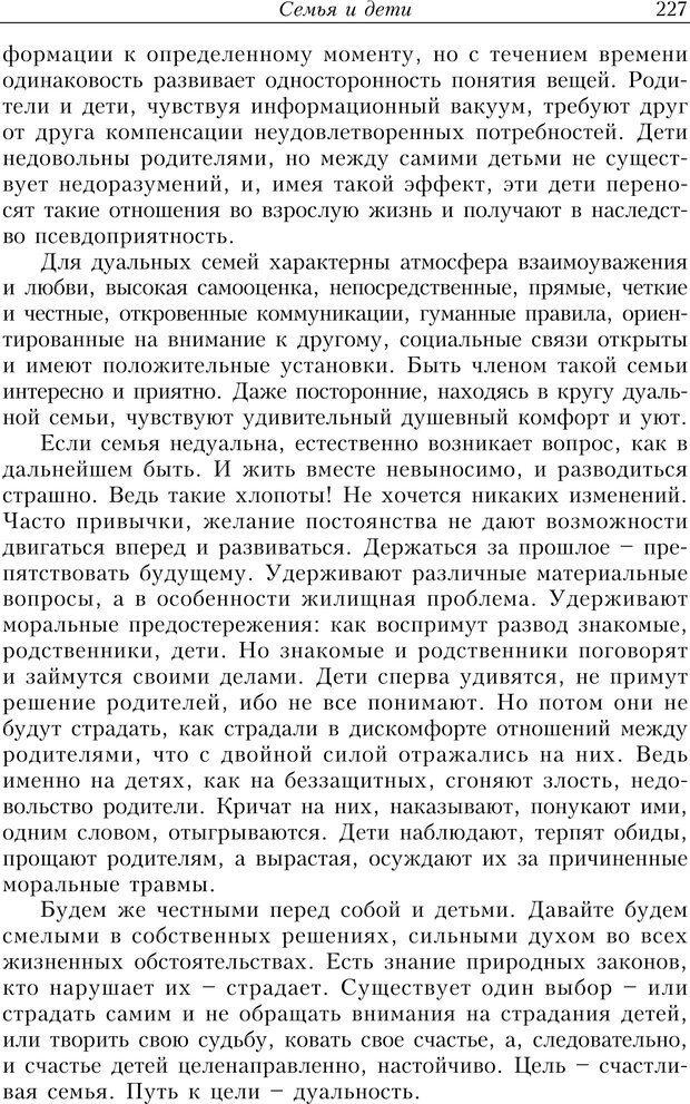 PDF. Найди в жизни гармонию. Гречинский А. Е. Страница 225. Читать онлайн