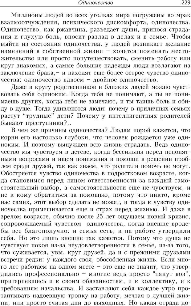 PDF. Найди в жизни гармонию. Гречинский А. Е. Страница 227. Читать онлайн