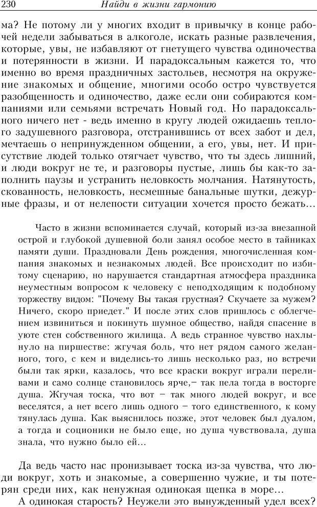 PDF. Найди в жизни гармонию. Гречинский А. Е. Страница 228. Читать онлайн