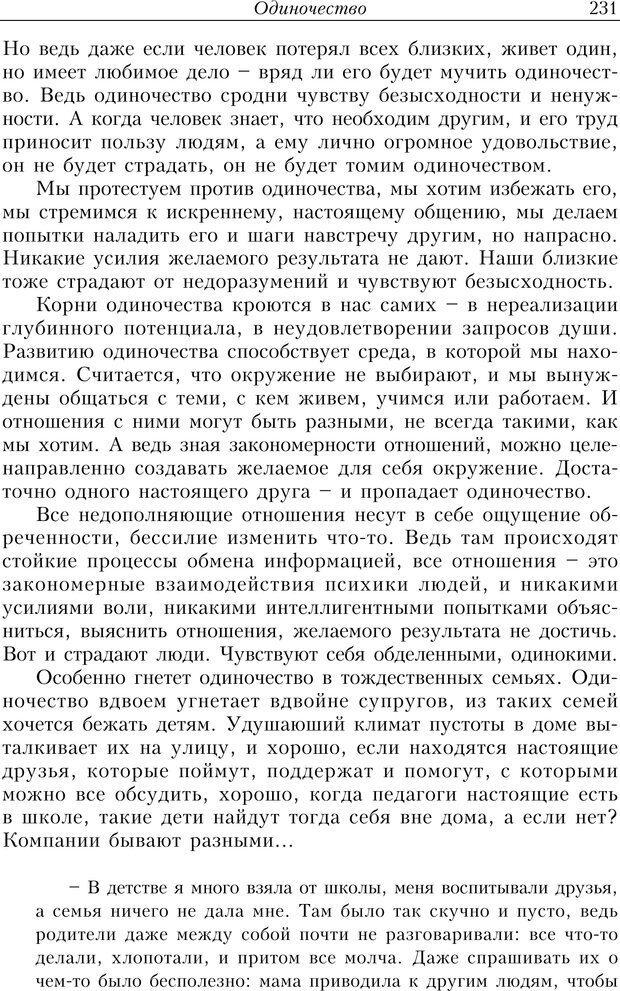 PDF. Найди в жизни гармонию. Гречинский А. Е. Страница 229. Читать онлайн