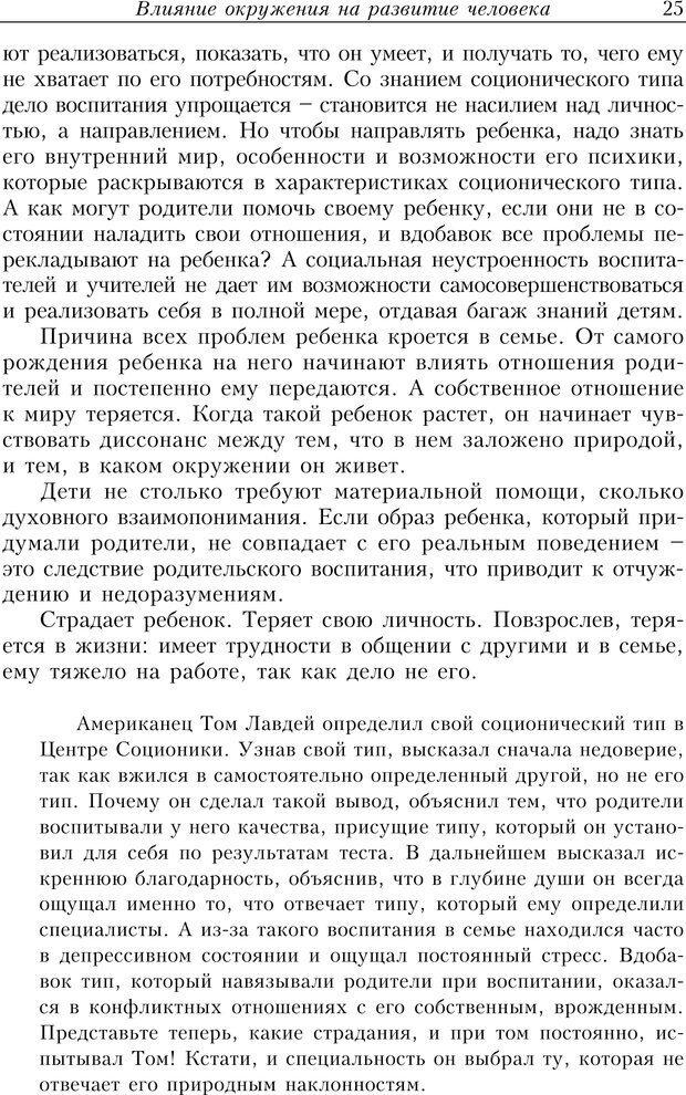 PDF. Найди в жизни гармонию. Гречинский А. Е. Страница 23. Читать онлайн