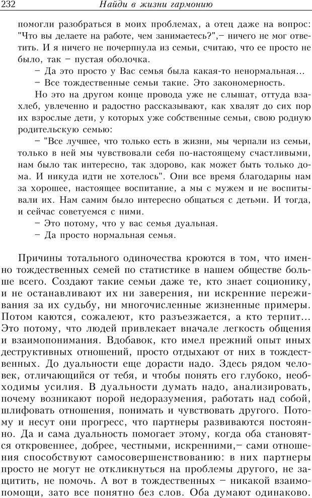PDF. Найди в жизни гармонию. Гречинский А. Е. Страница 230. Читать онлайн