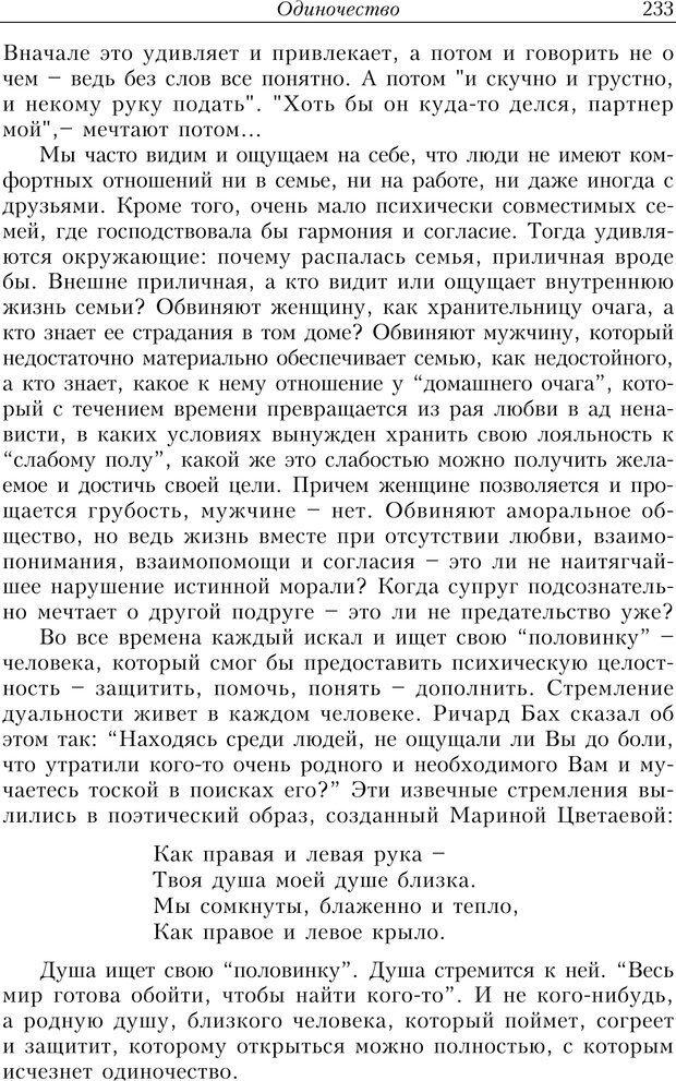 PDF. Найди в жизни гармонию. Гречинский А. Е. Страница 231. Читать онлайн