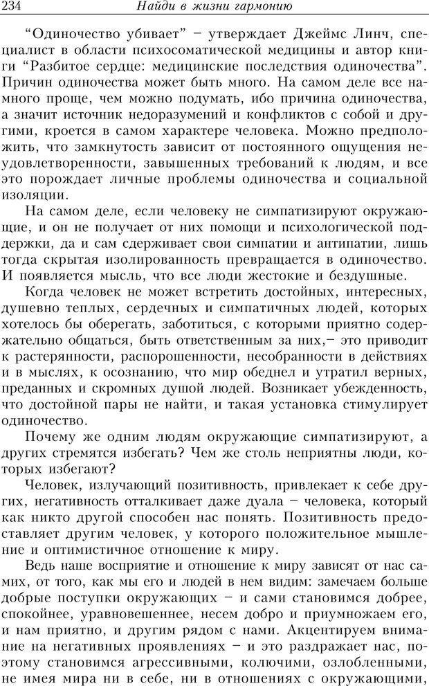 PDF. Найди в жизни гармонию. Гречинский А. Е. Страница 232. Читать онлайн