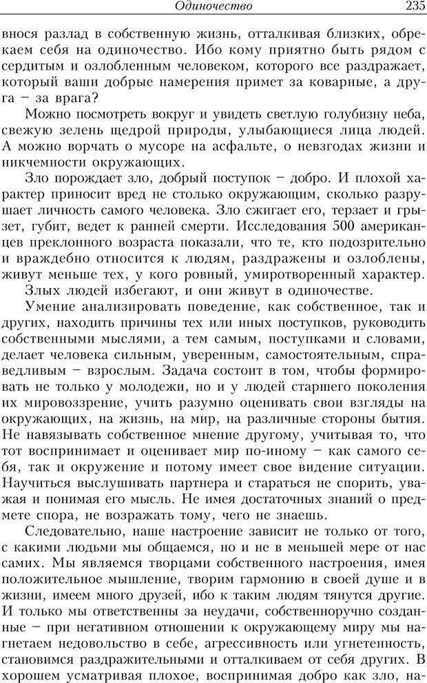 PDF. Найди в жизни гармонию. Гречинский А. Е. Страница 233. Читать онлайн