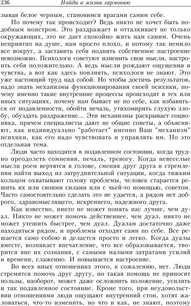 PDF. Найди в жизни гармонию. Гречинский А. Е. Страница 234. Читать онлайн