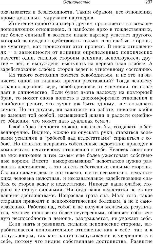 PDF. Найди в жизни гармонию. Гречинский А. Е. Страница 235. Читать онлайн
