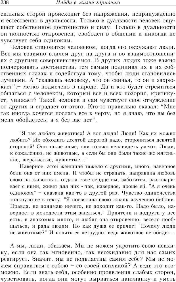 PDF. Найди в жизни гармонию. Гречинский А. Е. Страница 236. Читать онлайн