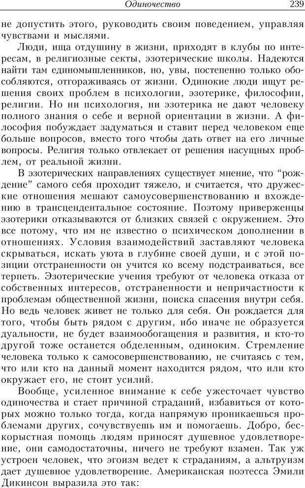 PDF. Найди в жизни гармонию. Гречинский А. Е. Страница 237. Читать онлайн