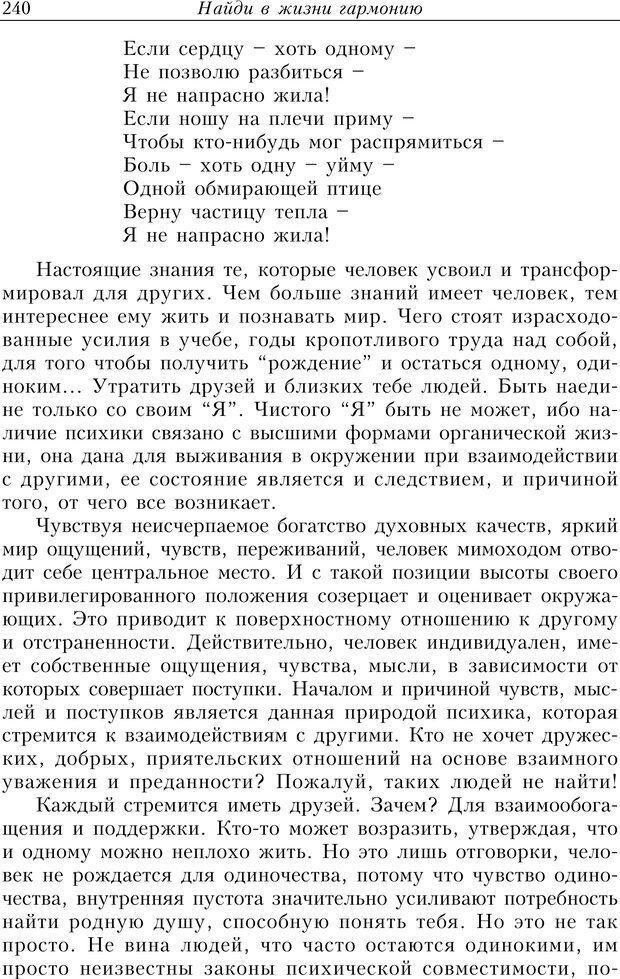 PDF. Найди в жизни гармонию. Гречинский А. Е. Страница 238. Читать онлайн