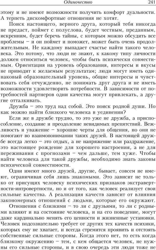 PDF. Найди в жизни гармонию. Гречинский А. Е. Страница 239. Читать онлайн