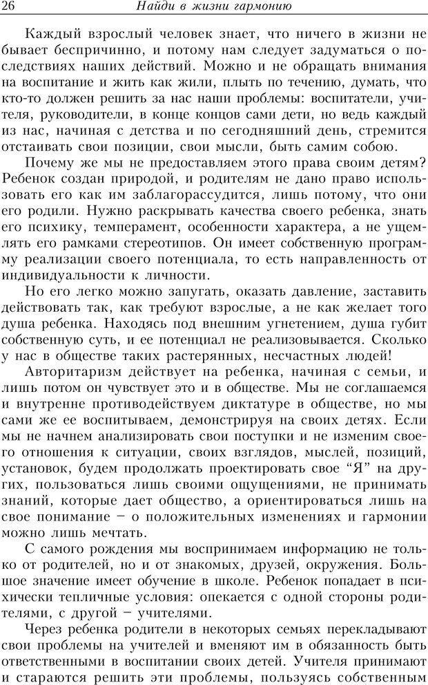 PDF. Найди в жизни гармонию. Гречинский А. Е. Страница 24. Читать онлайн