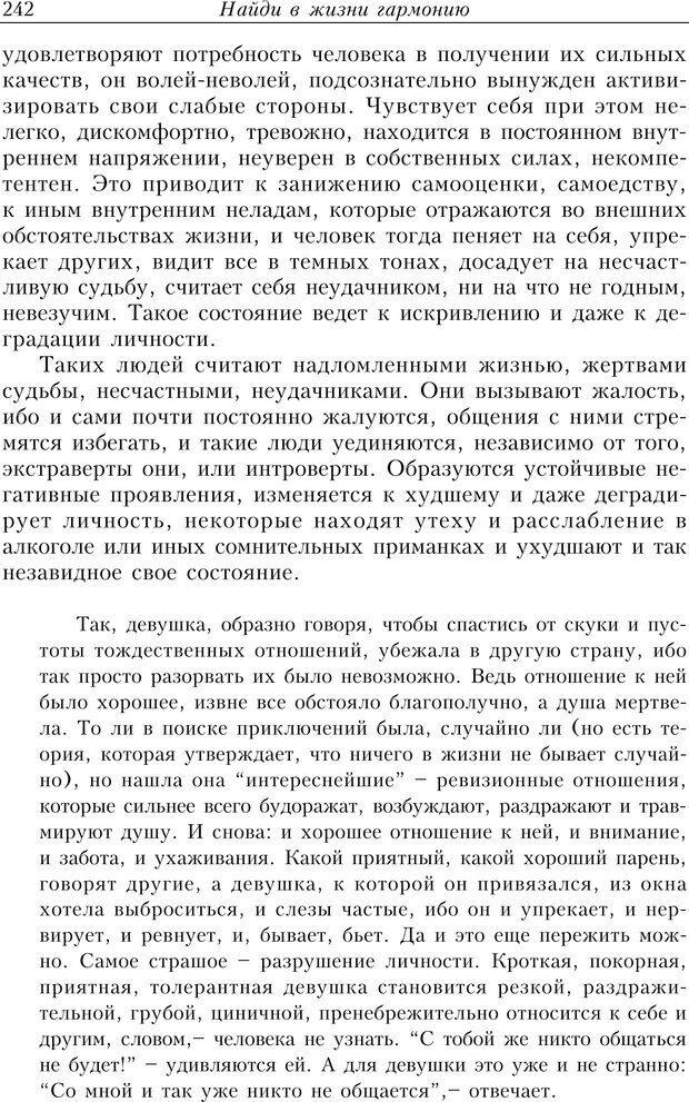 PDF. Найди в жизни гармонию. Гречинский А. Е. Страница 240. Читать онлайн