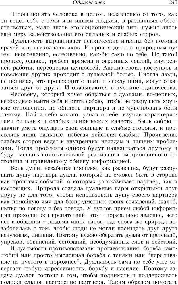 PDF. Найди в жизни гармонию. Гречинский А. Е. Страница 241. Читать онлайн
