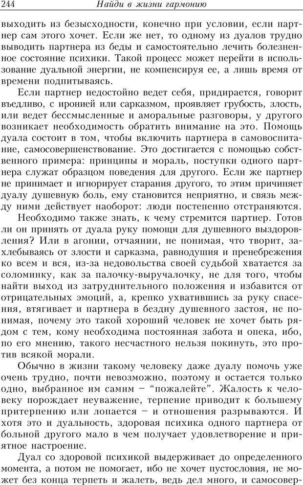 PDF. Найди в жизни гармонию. Гречинский А. Е. Страница 242. Читать онлайн