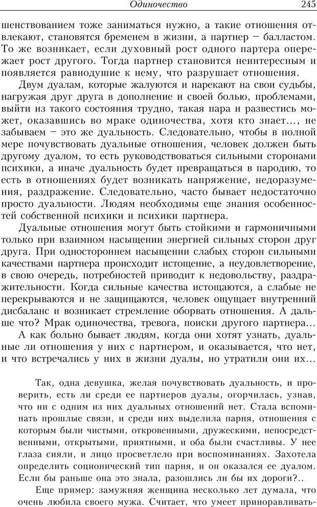 PDF. Найди в жизни гармонию. Гречинский А. Е. Страница 243. Читать онлайн