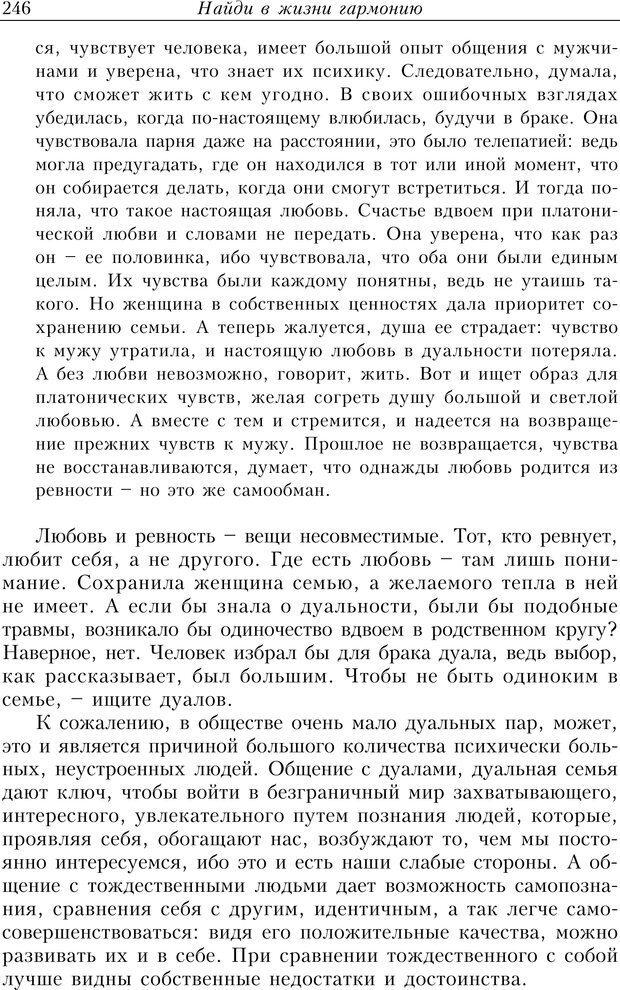 PDF. Найди в жизни гармонию. Гречинский А. Е. Страница 244. Читать онлайн
