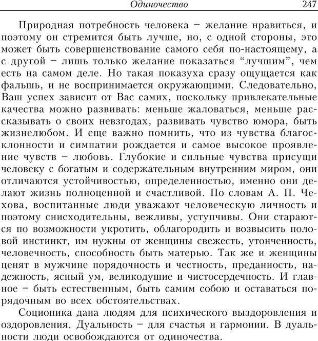 PDF. Найди в жизни гармонию. Гречинский А. Е. Страница 245. Читать онлайн