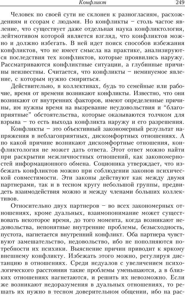 PDF. Найди в жизни гармонию. Гречинский А. Е. Страница 247. Читать онлайн
